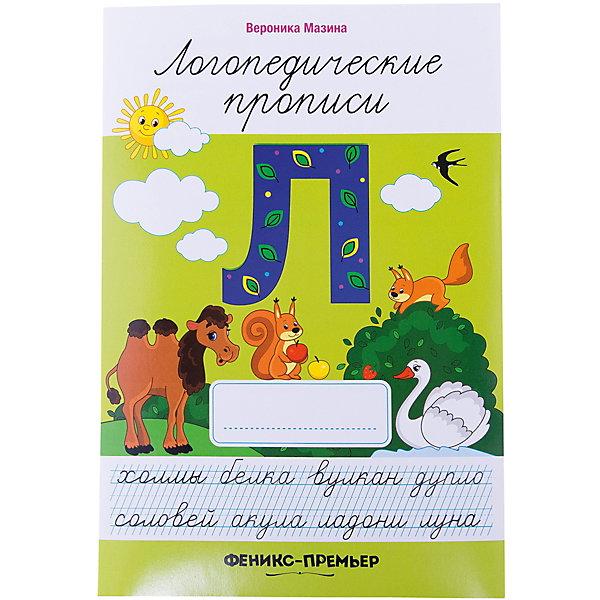 Л: логопедические прописиКниги для развития речи<br>Характеристики:<br><br>• тип игрушки: книга;<br>• тип: развивающая и познавательная литература для дошкольников;<br>• возраст: от 5 лет;<br>• количество страниц: 32;<br>• материал: бумага;<br>• автор: Мазина В.Д,; <br>• вес: 76 гр;<br>• размер: 23,9х16,3х0,3 см;<br>• бренд: Fenix.<br><br>Книга «Л: логопедические прописи»  подойдет для занятий с дошкольниками. Работа в прописи способствует закреплению логопедического материала в письменных упражнениях. Письменные задания с буквами, обозначающими трудные для произношения звуки, являются обязательным этапом логопедической работы с детьми дошкольного и школьного возраста, у которых было нарушено звукопроизношение. <br><br>Это необходимо для профилактики дисграфических ошибок. Упражнения в прописях направлены на формирование связи звука с буквой и правильное обозначение их на письме. Помимо реализации логопедических задач, работа в прописи направлена на формирование красивого почерка. Специальная частая разлиновка является опорой для глазомера, предупреждая ошибки наклона, ширины и высоты букв.<br><br>Книгу «Л: логопедические прописи» можно купить в нашем интернет-магазине.<br>Ширина мм: 240; Глубина мм: 164; Высота мм: 3; Вес г: 77; Возраст от месяцев: 0; Возраст до месяцев: 72; Пол: Унисекс; Возраст: Детский; SKU: 7339098;