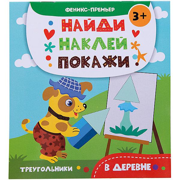 Fenix В деревне: книжка с наклейками fenix книжка с наклейками весёлый алфавит