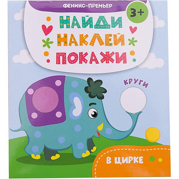 Fenix В цирке: книжка с наклейками fenix книжка с наклейками весёлый алфавит