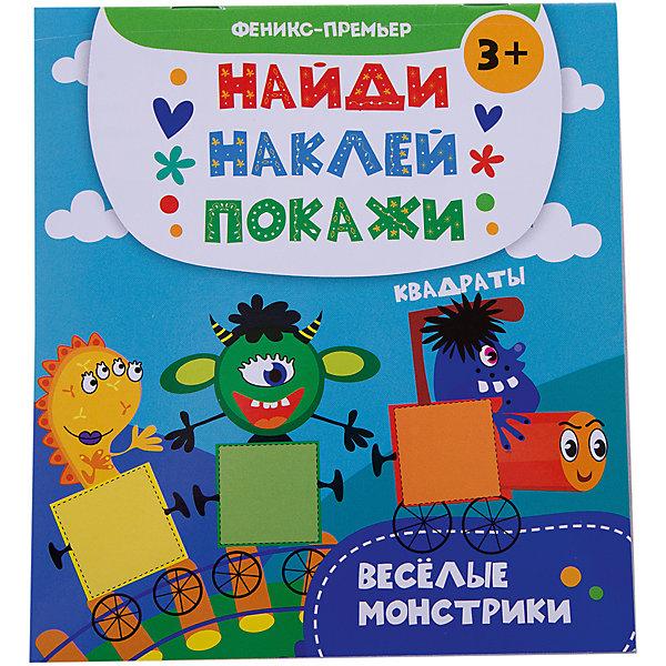 Fenix Веселые монстрики: книжка с наклейками fenix книжка с наклейками весёлый алфавит