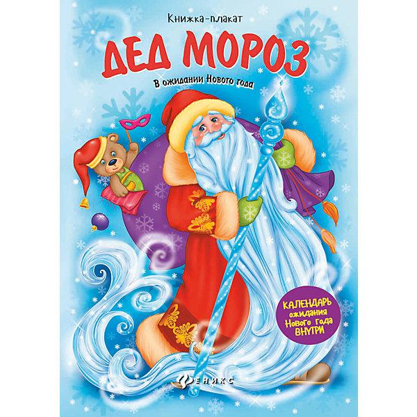 Fenix Дед Мороз: книжка-плакат цена