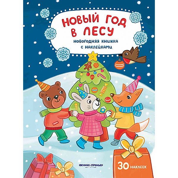 Fenix Новый год: развивающая книжка с наклейками