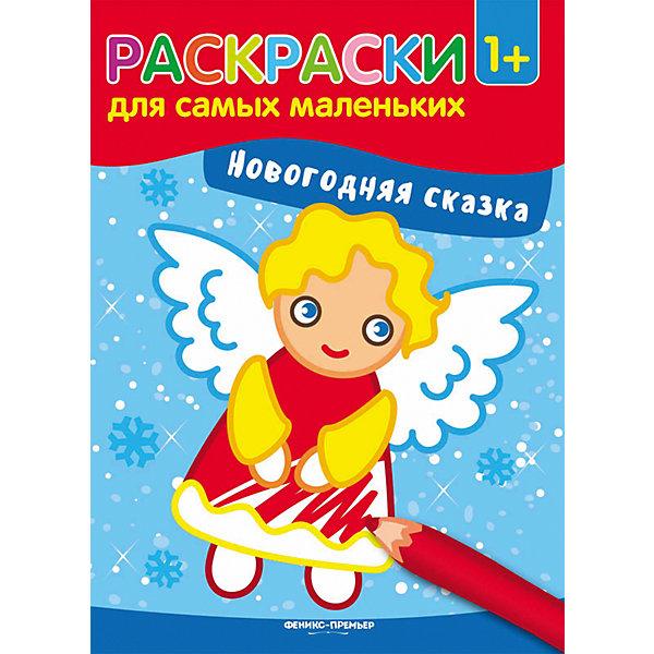 Купить Новогодняя сказка: книжка-раскраска, Fenix, Россия, Унисекс