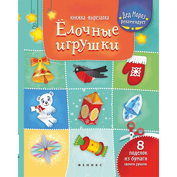 Елочные игрушки: книжка-вырезалкаАппликации<br>Характеристики:<br><br>• тип игрушки: книга;<br>• тип: развивающая и познавательная литература для дошкольников;<br>• возраст: от 0 лет;<br>• количество страниц: 16;<br>• материал: бумага;<br>• автор: Кожевникова Т.;<br>• художник: Шпаковская Е.;<br>• вес: 62 гр;<br>• размер: 26,х20х0,1 см;<br>• бренд: Fenix.<br><br>Книга «Елочные игрушки: книжка-вырезалка»  подойдет для занятий с дошкольниками. С книжкой-вырезалкой родители точно увлекут малыша. В комплект входят: шаблоны для вырезания 8-ми поделок и инструкции по сборке. Вам понадобятся только ножницы и клей.<br><br>Идеи поделок придумала Татьяна Зайцева, педагог в 3-м поколении, мама 2-х детей, автор и ведущая онлайн-тренингов по развитию детей. В процессе создания игрушек развивается мелкая моторика, воображение, пространственное мышление, концентрация внимания. Татьяна заботится о мамах, их свободном времени и силах и предлагает максимально простые и понятные идеи, воплотить которые дети смогут сами, почти без участия взрослых.<br><br>Книгу «Елочные игрушки: книжка-вырезалка» можно купить в нашем интернет-магазине.<br>Ширина мм: 261; Глубина мм: 200; Высота мм: 2; Вес г: 62; Возраст от месяцев: 0; Возраст до месяцев: 72; Пол: Унисекс; Возраст: Детский; SKU: 7339139;
