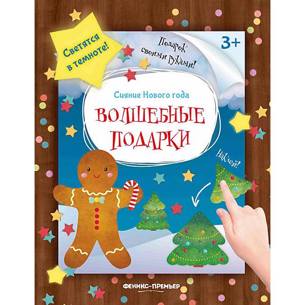 Волшебные подарки: книжка-мастерилкаНовогодние книги<br>Характеристики:<br><br>• тип игрушки: книга;<br>• возраст: от 0 лет; <br>• автор: Московка О.;<br>• материал: картон, бумага;<br>• количество страниц: 16;<br>• вес: 82 гр;<br>• размер: 26х20х0,2 см;<br>• бренд: Fenix.<br><br>Книга «Волшебные подарки: книжка-мастерилка» - это издание, которое по большей части станет отличным приобретением для детей любого возраста. Такое издание может стать отличным дополнением к занятиям в школе или детском саду и даже дома.<br><br>Серия «Сияние Нового года» содержит красочные заготовки для поделок, которые малыш может самостоятельно вырезать и склеить, а потом использовать в качестве подарка или украшения дома. А главное, что в каждой книжке есть наклейки, которые светятся, поэтому все сделанные игрушки и открытки будут красиво мерцать в темноте!<br><br>Книги серии будут полезны воспитателям дошкольных образовательных учреждений, гувернерам и родителям для занятий с детьми как в детском саду, так и дома.<br><br>Книгу «Волшебные подарки: книжка-мастерилка» можно купить в нашем интернет-магазине.<br>Ширина мм: 260; Глубина мм: 200; Высота мм: 2; Вес г: 82; Возраст от месяцев: 0; Возраст до месяцев: 72; Пол: Унисекс; Возраст: Детский; SKU: 7339143;