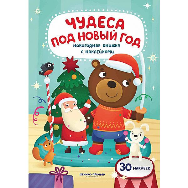 Чудеса под Новый год: книжка с наклейкамиКнижки с наклейками<br>Характеристики:<br><br>• тип игрушки: книга;<br>• возраст: от 0 лет; <br>• автор: Ульева Е. А.;<br>• материал: картон, бумага;<br>• количество страниц: 8;<br>• вес: 65 гр;<br>• размер: 29х20,5х0,1 см;<br>• бренд: Fenix.<br><br>Книга «Чудеса под Новый год: книжка с наклейками» - это издание, которое по большей части станет отличным приобретением для детей любого возраста. Такое издание может стать отличным дополнением к занятиям в школе или детском саду и даже дома.<br><br>Главное достоинство этих книжек в том, что малыш активно вовлекается в процесс познания и становится его непосредственным участником: ему необходимо решить проблемную ситуацию, отыскать изображение, которого не хватает на картинке, приклеить нужную картинку на место. Все иллюстрации в данных книжках красочные, яркие, но в то же время естественные. Использованы именно те цвета, которые ребёнок может увидеть в жизни, в природе. Это помогает ребёнку легче усвоить материал, работать с книжкой в течение длительного времени.<br><br>Книги серии будут полезны воспитателям дошкольных образовательных учреждений, гувернерам и родителям для занятий с детьми как в детском саду, так и дома.<br><br>Книгу «Чудеса под Новый год: книжка с наклейками» можно купить в нашем интернет-магазине.<br>Ширина мм: 290; Глубина мм: 205; Высота мм: 1; Вес г: 65; Возраст от месяцев: 0; Возраст до месяцев: 72; Пол: Унисекс; Возраст: Детский; SKU: 7339147;