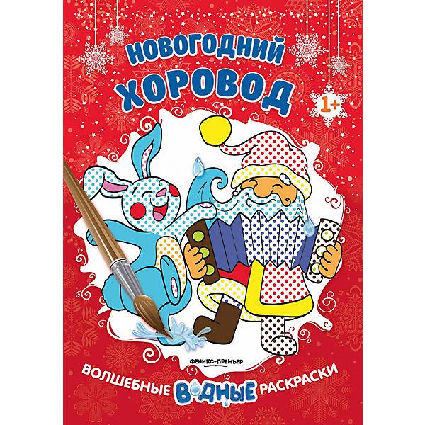 Fenix Новогодний хоровод 1+: книжка-раскраска мигунова н новогодний хоровод