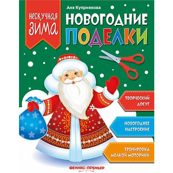 Новогодние поделкиВикторины и ребусы<br>Характеристики:<br><br>• тип игрушки: книга;<br>• тип: развивающая и познавательная литература для дошкольников;<br>• возраст: от 1 года;<br>• количество страниц: 8;<br>• материал: бумага;<br>• автор: Куприянова А.;<br>• вес: 40 гр;<br>• размер: 26х20х0,2 см;<br>• бренд: Fenix.<br><br>Книга «Новогодние поделки»  подойдет для занятий с дошкольниками. В довольно большой серии  собраны все творческие занятия, которые будут интересны и полезны детям: поделки, головоломки, ребусы, классические раскраски и раскраски по буквам, цифрам и точкам.<br><br>Такая книжка понравится всем детям, она надолго их увлечет своими интересными заданиями и картинками. Удобный формат издания позволяет взять его с собой, чтобы развлекать малыша. <br><br>Книгу «Новогодние поделки» можно купить в нашем интернет-магазине.<br>Ширина мм: 260; Глубина мм: 201; Высота мм: 1; Вес г: 40; Возраст от месяцев: 0; Возраст до месяцев: 72; Пол: Унисекс; Возраст: Детский; SKU: 7339154;