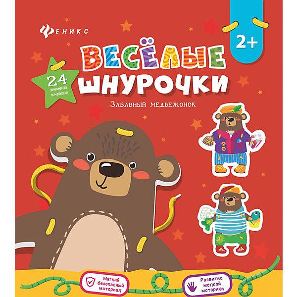 Веселые шнурочки.Забавный медвежонокОбучающие игры<br>Характеристики:<br><br>• тип игрушки: игра;<br>• возраст: от 3 лет;<br>• материал: картон, бумага;<br>• вес:  110 гр;<br>• размер: 33,6х24х0,8 см;<br>• бренд: Fenix.<br><br>«Веселые шнурочки. Забавный медвежонок»  предназначена для развития мелкой моторики, внимательности и логического мышления. Современные исследования показывают, что развитие движений пальцев рук находится в тесной связи с развитием речи. Потому, развивая мелкую моторику, мы способствуем развитию речи у ребенка. <br><br>В яркий, красочный набор входит основа (ежик, медвежонок, пёс, барсук), разноцветные элементы к ней и шнурочки, с помощью которых они и крепятся. Набор изготовлен из мягкого, безопасного материала и очень приятен на ощупь. Это занятие требует внимательности, большой сосредоточенности и аккуратности. Такие игры достаточно быстро развивают мелкую моторику рук, гибкость пальчиков, подготавливают ручки малыша к письму и рисованию.<br><br>Игру «Веселые шнурочки. Забавный медвежонок» можно купить в нашем интернет-магазине.<br>Ширина мм: 336; Глубина мм: 240; Высота мм: 8; Вес г: 111; Возраст от месяцев: 0; Возраст до месяцев: 72; Пол: Унисекс; Возраст: Детский; SKU: 7339164;