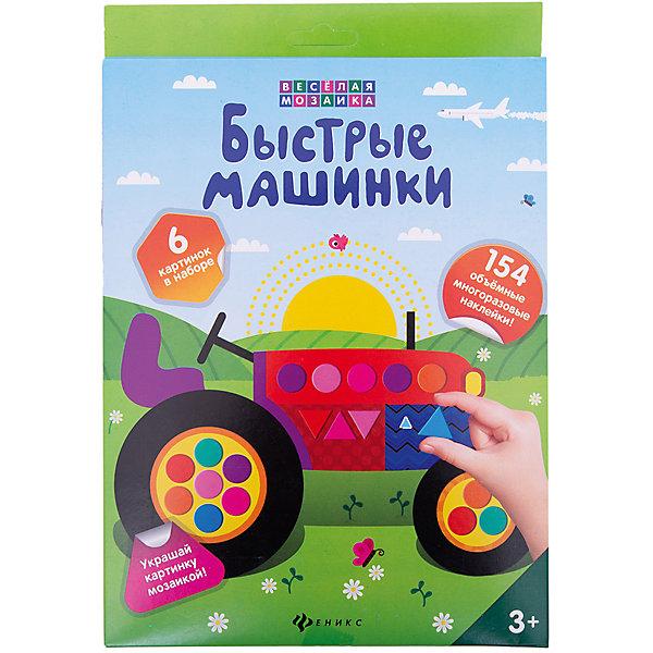 Быстрые машинки: набор для творчестваАппликации из бумаги<br>Характеристики:<br><br>• тип игрушки: набор для творчества;<br>• возраст: от 3 лет;<br>• материал: картон, бумага;<br>• вес:  120 гр;<br>• размер: 25,2х17,3х1,2 см;<br>• бренд: Fenix.<br><br>«Быстрые машинки: набор для творчества» разработан для детей от трех лет и старше. Внутри этого удивительного набора малыш найдёт 6 картинок для творчества.  Их можно украсить с помощью ярких фигурок EVA-мозаики - и у ребенка получатся объёмные картинки с машинками. Можно фантазировать и играть. В наборе: 6 картонных карточек, 2 листа с наклейками, в картонной коробке с европодвесом.<br><br>Набор для творчества «Быстрые машинки: набор для творчества» можно купить в нашем интернет-магазине.<br>Ширина мм: 252; Глубина мм: 173; Высота мм: 12; Вес г: 122; Возраст от месяцев: 0; Возраст до месяцев: 72; Пол: Унисекс; Возраст: Детский; SKU: 7339167;