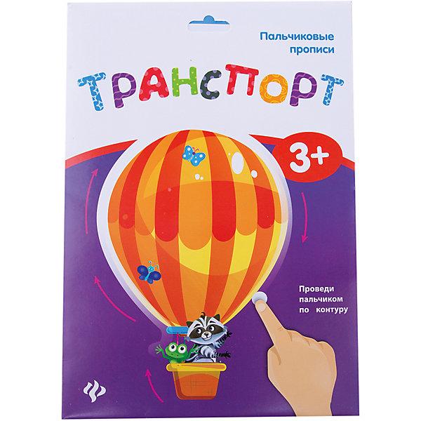 Пальчиковые прописи. ТранспортПрописи<br>Характеристики:<br><br>• тип игрушки: прописи;<br>• возраст: от 3 лет; <br>•количество страниц: 4;<br>• материал: бумага;<br>• вес:  62 гр;<br>• размер: 24,5х16,9х0,2 см;<br>• бренд: Fenix.<br><br>Книга «Пальчиковые прописи. Транспорт» разработана для детей от трех лет и старше. Идея не имеет аналогов.  Водочувствительный слой нанесен по контуру каждого рисунка, когда малыш проводит мокрым пальчиком, краски проступают. Максимально полезное и увлекательное упражнение для детей.<br><br>Такие прописи увлекут ребенка надолго, ведь это так интересно. В серии есть разные книжечки, каждая из которых порадует малышей.<br><br>Книгу  «Пальчиковые прописи. Транспорт» можно купить в нашем интернет-магазине.