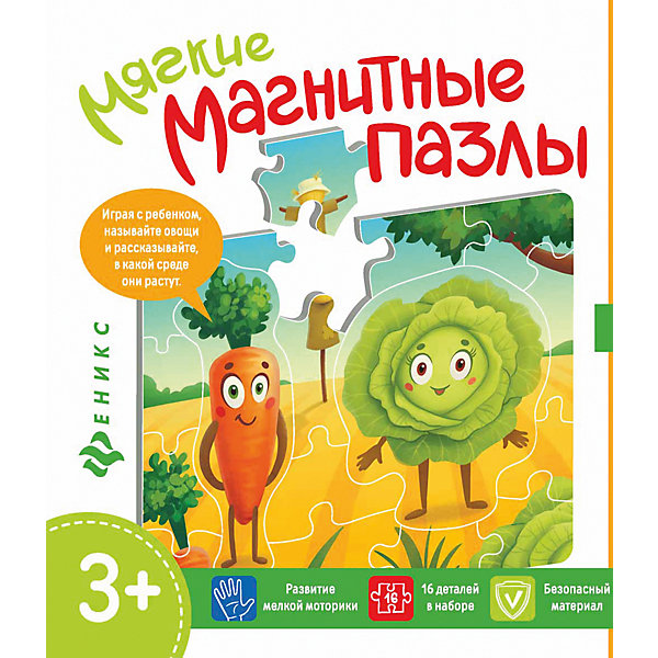 Мягкие магнитные пазлы.Капуста и морковьПазлы для малышей<br>Характеристики:<br><br>• тип игрушки: пазл;<br>• возраст: от 3 лет; <br>•количество  деталей: 16 шт;<br>• материал: картон;<br>• вес:  96 гр;<br>• размер: 19,2х23,8х0,5 см;<br>• бренд: Fenix.<br><br>«Мягкие магнитные пазлы. Капуста и морковь» разработаны для детей от трех лет и старше. Интересная и большая серия  прекрасно подходит для первого знакомства малыша с пазлами. Вспененная прослойка создает объем, такой пазл, в отличие от плоского, легко взять в руку и переместить с места на место. В наборе есть 16 деталей, которые удобно брать маленькой ручкой. <br><br>Пазлы позволяют развить мелкую моторику ребенка, усидчивость, логику и мышление. Использование таких игр отлично сказывается на развитие малыша. В серии есть разные варианты пазлов.<br><br>Игру «Мягкие магнитные пазлы. Капуста и морковь» можно купить в нашем интернет-магазине.<br>Ширина мм: 192; Глубина мм: 238; Высота мм: 5; Вес г: 94; Возраст от месяцев: 0; Возраст до месяцев: 72; Пол: Унисекс; Возраст: Детский; SKU: 7339176;