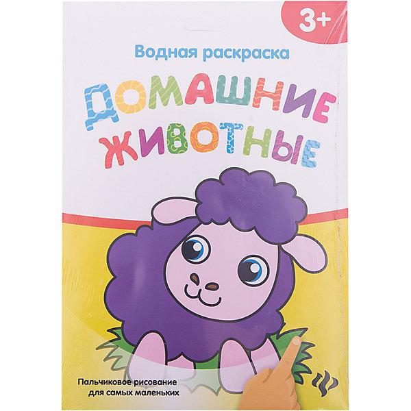 Водная раскраска. Домашние животныеВодные раскраски<br>Характеристики:<br><br>• тип игрушки: раскраска;<br>• возраст: от 3 лет; <br>• материал: бумага;<br>• вес:  62 гр;<br>• размер: 24,5х16,9х0,2 см;<br>• бренд: Fenix.<br><br>«Водная раскраска. Домашние животные» разработана для детей от трех лет и старше. Такая книжечка увлечет ребенка надолго. При помощи данной раскраски малыш сможет долго заниматься с пользой. <br><br>Для занятий с ней не нужны даже краски: достаточно провести по листу смоченным водой пальцем или кисточкой, и, благодаря специальной технологии печати, появляется рисунок.<br><br>«Водная раскраска. Домашние животные» можно купить в нашем интернет-магазине.<br>Ширина мм: 245; Глубина мм: 169; Высота мм: 2; Вес г: 62; Возраст от месяцев: 0; Возраст до месяцев: 72; Пол: Унисекс; Возраст: Детский; SKU: 7339193;