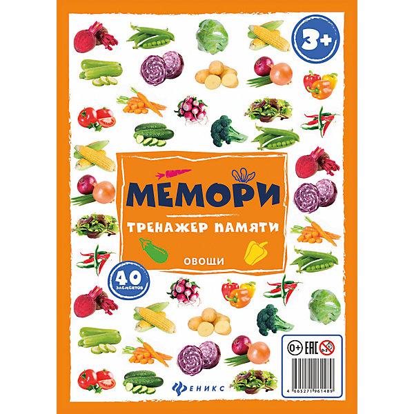 Мемори:тренажер памяти.ОвощиОбучающие игры<br>Характеристики:<br><br>• тип игрушки: игровые карточки;<br>• возраст: от 0 лет; <br>• количество: 40 карточек; <br>• материал: картон, бумага;<br>• вес: 113 гр;<br>• размер: 31,8х22,8х0,7 см;<br>• бренд: Fenix.<br><br>Карточки «Мемори: тренажер памяти. Овощи» - это игрушка, которая станет отличным приобретением для детей любого возраста. Таая игрушка может стать отличным дополнением к занятиям в школе или детском саду и даже дома.<br><br>Карточки тщательно перемешиваются между собой и раскладываются в случайном порядке изображением вниз, главное, чтобы карточки не перекрывали друг друга. Каждый игрок может открывать любые две карточки за один ход. Если при открытии образовалась парочка, то игрок забирает обе карточки себе и делает следующий ход. Если картинки на перевернутых карточках разные, то игрок кладет открытые карточки на их прежнее место лицевой стороной вверх так, чтобы все участники игры могли на них посмотреть и запомнить их расположение, после чего открытые карточки переворачивают обратно лицевой стороной вниз и ход переходит к следующему игроку. Выигрывает тот, кто набирает больше всех парных карточек за игру.<br><br>Это занятие не только надолго увлечет малыша, но и поможет ему освоить алфавит и счёт, развить ассоциативное мышление, цветовое восприятие, воображение и мелкую моторику.<br><br>Карточки «Мемори: тренажер памяти. Овощи» можно купить в нашем интернет-магазине.<br>Ширина мм: 318; Глубина мм: 228; Высота мм: 7; Вес г: 113; Возраст от месяцев: 0; Возраст до месяцев: 72; Пол: Унисекс; Возраст: Детский; SKU: 7339208;