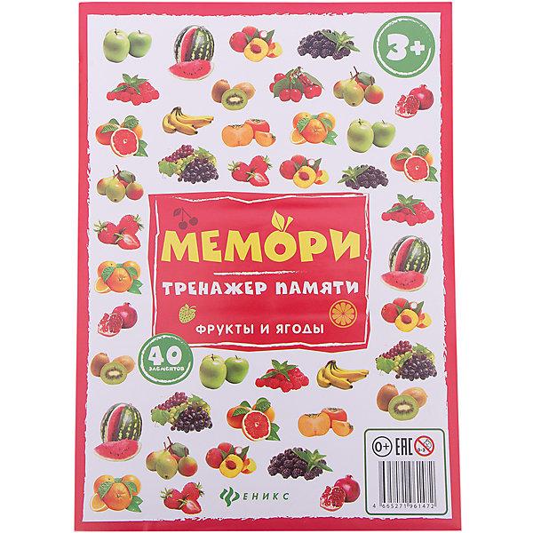 Мемори:тренажер памяти.Фрукты и ягодыОбучающие игры<br>Характеристики:<br><br>• тип игрушки: игровые карточки;<br>• возраст: от 0 лет; <br>• количество: 40 карточек; <br>• материал: картон, бумага;<br>• вес: 109 гр;<br>• размер: 31,8х22,8х0,7 см;<br>• бренд: Fenix.<br><br>Карточки «Мемори: тренажер памяти. Фрукты и ягоды» - это игрушка, которая станет отличным приобретением для детей любого возраста. Таая игрушка может стать отличным дополнением к занятиям в школе или детском саду и даже дома.<br><br>Карточки тщательно перемешиваются между собой и раскладываются в случайном порядке изображением вниз, главное, чтобы карточки не перекрывали друг друга. Каждый игрок может открывать любые две карточки за один ход. Если при открытии образовалась парочка, то игрок забирает обе карточки себе и делает следующий ход. Если картинки на перевернутых карточках разные, то игрок кладет открытые карточки на их прежнее место лицевой стороной вверх так, чтобы все участники игры могли на них посмотреть и запомнить их расположение, после чего открытые карточки переворачивают обратно лицевой стороной вниз и ход переходит к следующему игроку. Выигрывает тот, кто набирает больше всех парных карточек за игру.<br><br>Это занятие не только надолго увлечет малыша, но и поможет ему освоить алфавит и счёт, развить ассоциативное мышление, цветовое восприятие, воображение и мелкую моторику.<br><br>Карточки «Мемори: тренажер памяти. Фрукты и ягоды» можно купить в нашем интернет-магазине.<br>Ширина мм: 318; Глубина мм: 228; Высота мм: 7; Вес г: 109; Возраст от месяцев: 0; Возраст до месяцев: 72; Пол: Унисекс; Возраст: Детский; SKU: 7339209;