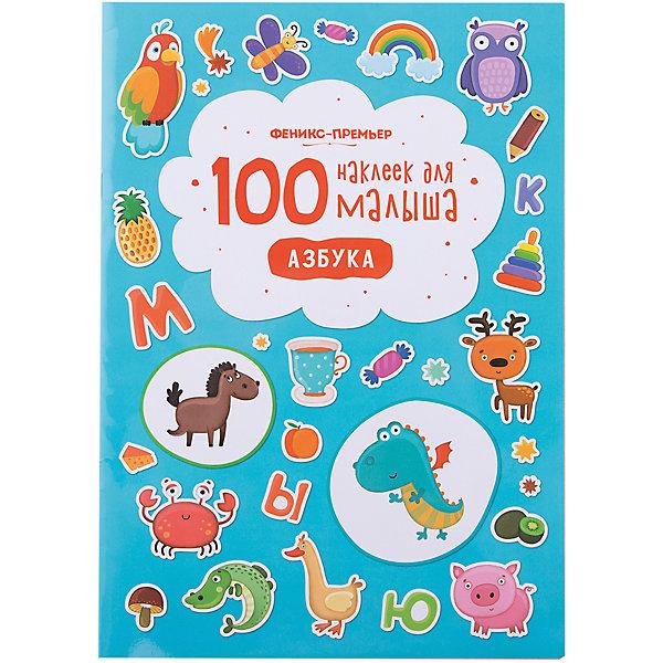 100 наклеек для малыша.АзбукаКнижки с наклейками<br>Характеристики:<br><br>• тип игрушки: книга;<br>• возраст: от 0 лет; <br>• редактор: Костомарова Е.; <br>• художник: Бердюгина Т.; <br>• количество страниц: 4; <br>• материал: картон, бумага;<br>• вес: 64 гр;<br>• размер: 29х20,6х0,2 см;<br>• бренд: Fenix.<br><br>Книга «100 наклеек для малыша.Азбука» - это игрушка, которая станет отличным приобретением для детей любого возраста. Таая игрушка может стать отличным дополнением к занятиям в школе или детском саду и даже дома.<br><br>На внутренней стороне обложки вы найдете плакат, а к нему - целую сотню ярких красочных наклеек, которые можно приклеивать и отклеивать сколько угодно раз! Это занятие не только надолго увлечет малыша, но и поможет ему освоить алфавит и счёт, развить ассоциативное мышление, цветовое восприятие, воображение и мелкую моторику.<br><br>Книгу «100 наклеек для малыша.Азбука» можно купить в нашем интернет-магазине.