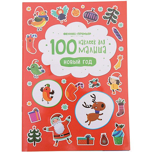 100 наклеек для малыша.Новый годНовогодние книги<br>Характеристики:<br><br>• тип игрушки: книга;<br>• возраст: от 0 лет; <br>• редактор: Костомарова Е.; <br>• художник: Бердюгина Т.; <br>• количество страниц: 4; <br>• материал: картон, бумага;<br>• вес: 64 гр;<br>• размер: 29х20,6х0,2 см;<br>• бренд: Fenix.<br><br>Книга «100 наклеек для малыша. Новый год» - это игрушка, которая станет отличным приобретением для детей любого возраста. Таая игрушка может стать отличным дополнением к занятиям в школе или детском саду и даже дома.<br><br>На внутренней стороне обложки вы найдете плакат, а к нему - целую сотню ярких красочных наклеек, которые можно приклеивать и отклеивать сколько угодно раз! Это занятие не только надолго увлечет малыша, но и поможет ему освоить алфавит и счёт, развить ассоциативное мышление, цветовое восприятие, воображение и мелкую моторику.<br><br>Книгу «100 наклеек для малыша. Новый год» можно купить в нашем интернет-магазине.<br>Ширина мм: 290; Глубина мм: 206; Высота мм: 2; Вес г: 64; Возраст от месяцев: 0; Возраст до месяцев: 72; Пол: Унисекс; Возраст: Детский; SKU: 7339211;