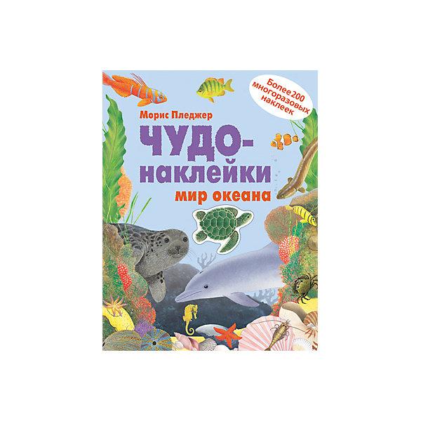 Чудо-наклейки. New2. Мир океанаКнижки с наклейками<br>Книга «Мир океана» серии «Чудо-наклейки» увлекательно расскажет о морских обитателях, их особенностях и поведении. Ваш ребенок с удовольствием будет рассматривать великолепные иллюстрации Мориса Пледжера и слушать занимательные факты о мире живой природы. Закрепить полученные знания помогут интересные задания - ребенку  предстоит правильно распределить по красочным страницам более 200 многоразовых наклеек.<br>Такие занятия способствуют интеллектуальному развитию, а также развитию воображения, внимания, мелкой моторики и координации движений.<br>Ширина мм: 6; Глубина мм: 215; Высота мм: 280; Вес г: 40; Возраст от месяцев: 60; Возраст до месяцев: 84; Пол: Унисекс; Возраст: Детский; SKU: 7340145;