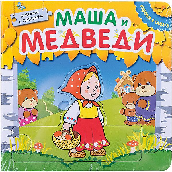 Играем в сказку Книжка с пазлами Маша и медведиКниги-пазлы<br>Играем в сказку. Книжка с пазлами. Маша и медведи.<br>В книге «Маша и медведи» серии «Играем в сказку» ребенок найдет семь картинок-пазлов, которые можно вытащить из плотных картонных страничек и собрать в цепочку.<br>Расставьте героев по порядку, как в книге, и перескажите сказку, или пофантазируйте и придумайте свою, особенную историю, переставив их местами! <br>Любимая сказка, яркие цвета и добрые иллюстрации без сомнения понравятся вашему малышу.<br>Занятия по книге «Маша и медведи» - отличный способ весело и с пользой провести время: они способствуют развитию речи, фантазии, внимания, памяти и мелкой моторики.