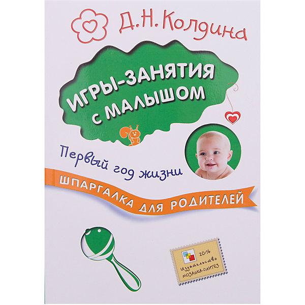 Мозаика-Синтез Шпаргалка для родителей. Игры-занятия с малышом. Первый год жизни новикова е коллекция игр для вашего малыша игры для дошкольников и их родителей