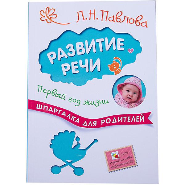Мозаика-Синтез Книга для развития речи Шпаргалка для родителей Первый год жизни весы напольные аксион вhе 31 белый