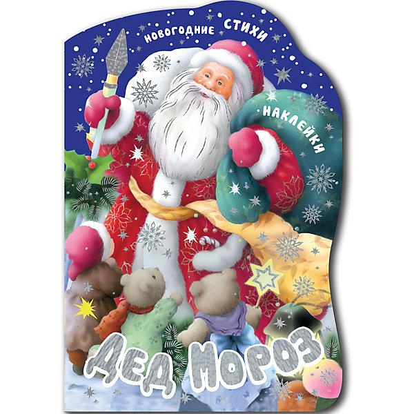 Новогодние книжки с вырубкой. Дед МорозНовогодние книги<br>Красочная новогодняя книжка с наклейками «Дед Мороз» обязательно понравится Вашему ребенку и поможет ему подготовиться к Новому году.<br>Каждый разворот – это новый сюжет на новогоднюю тему: вот Дедушка Мороз везет зверятам подарки, вот медвежата и зайчата наряжают елку, а вот дети катаются на санках.<br>Малыш с интересом будет рассматривать великолепные иллюстрации. О том, что происходит на картинке, ему расскажут веселые стихи, которые прекрасно подойдут для разучивания к Новому году.<br>Внутри книжки маленького читателя ждет сюрприз – набор ярких новогодних наклеек, с помощью которых он сможет украсить праздничную открытку, поделку или подарочную упаковку.<br>Ширина мм: 3; Глубина мм: 220; Высота мм: 325; Вес г: 8; Возраст от месяцев: 24; Возраст до месяцев: 60; Пол: Унисекс; Возраст: Детский; SKU: 7340239;