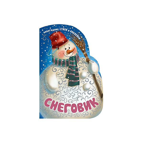 Новогодние книжки с вырубкой. СнеговикСтихи<br>Красочная новогодняя книжка с наклейками «Снеговик» обязательно понравится Вашему ребенку и поможет ему подготовиться к Новому году.<br>Каждый разворот – это сюжет на зимнюю тему: дети лепят снеговика, кормят птиц, играют в догонялки и снежки.<br>Малыш с интересом будет рассматривать великолепные иллюстрации. О том, что происходит на картинке, ему расскажут веселые стихи, которые прекрасно подойдут для разучивания к Новому году.<br>Внутри книжки маленького читателя ждет сюрприз – набор ярких новогодних наклеек, с помощью которых он сможет украсить праздничную открытку, поделку или подарочную упаковку.
