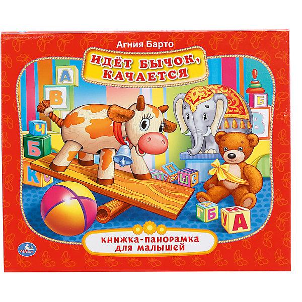 Умка Книжка-панорамка для малышей