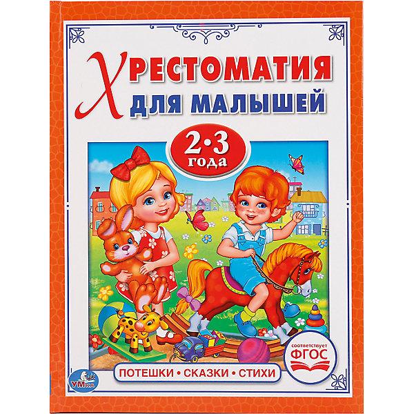 Умка Хрестоматия для малышей 2-3года  Потешки, сказки, стихи  твердый переплет. ид леда книга с глазками потешки для малышей