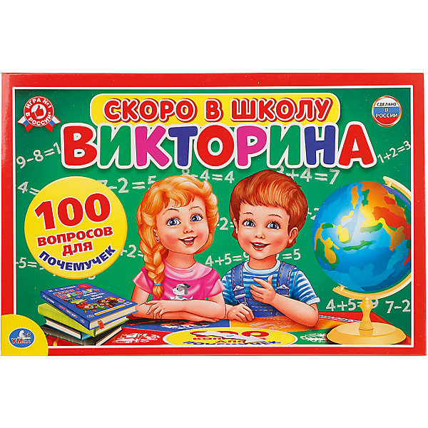Умка Викторина 100 вопросов  Скоро в школу со стрелкой .