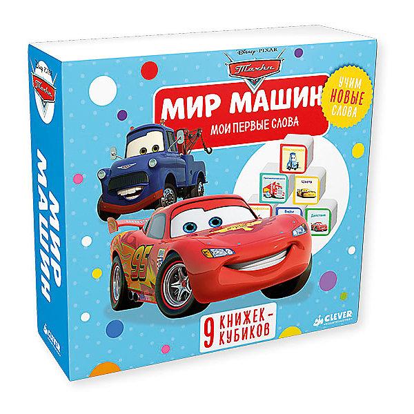 9 книжек-кубиков. Мир машинПервые книги малыша<br>Характеристики:<br><br>• вес в упаковке: 510г.;<br>• материал: картон, бумага;<br>• размер кубиков: 7х9х1,6см.;<br>• размер упаковки: 18х16,2х3см.;<br>• упаковка: коробка;<br>• ISBN: 978-5-906882-71-4. <br>• для детей в возрасте: от 3 лет.;<br>• страна производитель: Китай.<br><br>Девять книжек-кубиков «Мир машин» издательства «Clever» (Клевер) будет прекрасным подарком для самых маленьких мальчишек и девчонок только начинающих изучать мир. Они созданы из высококачественных, экологически чистых материалов, что очень важно для детских товаров.<br><br>Прочная коробка разделена на ячейки и имеет магнитный замок. Яркие крупные кубики с картинками, изображающими все основные темы для развития интеллекта, надолго привлекут внимание ребёнка и ему захочется узнать их содержание. Каждая мини книжечка посвящена одной теме. Она станет первой любимой книжкой для малыша.<br><br>Удобный и безопасный формат позволяет использовать книжки по своему усмотрению. Строить пирамидки, собирать общую картинку ввиде пазла и придумывать множество различных, весёлых развлечений.<br><br>Девять книжек-кубиков «Мир машин», можно купить в нашем интернет-магазине.<br>Ширина мм: 180; Глубина мм: 162; Высота мм: 20; Вес г: 510; Возраст от месяцев: 0; Возраст до месяцев: 36; Пол: Мужской; Возраст: Детский; SKU: 7360139;