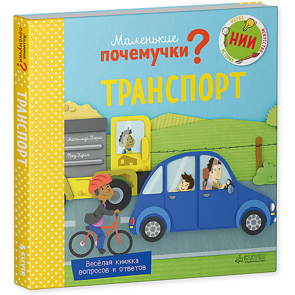 НИИ. Маленькие почемучки (книжки с клапанами). Транспорт/Пэрис М.Книги с окошками<br>Характеристики:<br><br>• вес в упаковке: 363г.;<br>• материал: картон, бумага;<br>• количество страниц: 16;<br>• размер книги: 20,5х26см.;<br>• тип обложки: твёрдый;<br>• ISBN: 978-5-00115-148-7. <br>• для детей в возрасте: от 2 лет;<br>• страна производитель: Китай.<br><br>Книжка с клапанами «Маленькие почемучки. Транспорт» от автора М.Пэрис издательства «Clever» (Клевер) будет прекрасным подарком для самых маленьких мальчишек и девчонок. Она создана из высококачественных, экологически чистых материалов, что очень важно для детских товаров.<br><br>Яркая, красивая книжка надолго привлечет внимание ребёнка и ему захочется узнать её содержание. В ней перечислено множество вопросов, наиболее часто задаваемых очень любопытными малышами. Книга с окошками поможет найти ответы. <br><br>Читая книгу вместе с родителями дети развивают грамотную речь, внимание, усидчивость, правила поведения и с пользой проведут время.<br><br>Книжку с клапанами «Маленькие почемучки. Транспорт» можно купить в нашем интернет-магазине.<br>Ширина мм: 203; Глубина мм: 193; Высота мм: 10; Вес г: 363; Возраст от месяцев: 48; Возраст до месяцев: 72; Пол: Унисекс; Возраст: Детский; SKU: 7360148;
