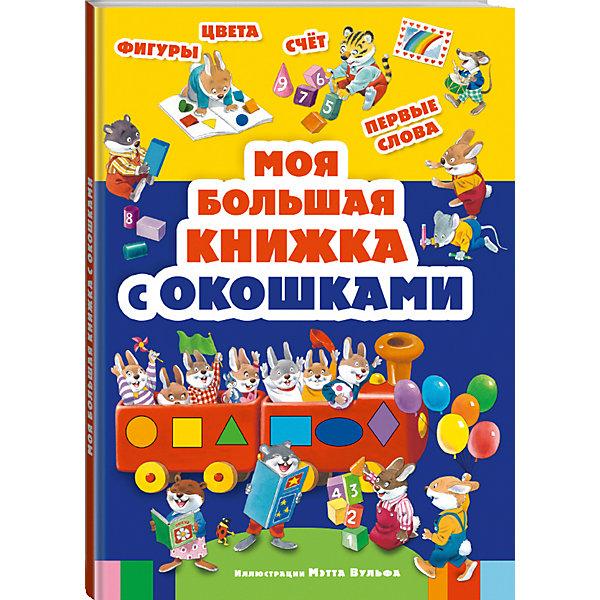 Эксмо Моя большая книжка с окошками митгуш али моя большая книжка картинка виммельбух isbn 978 5 353 08202 6