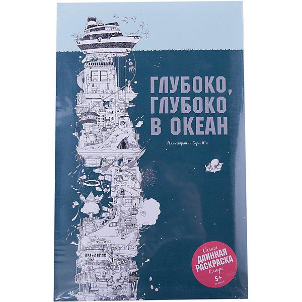 Манн, Иванов и Фербер Глубоко, глубоко в океан издательское дело книжное дело манн иванов и фербер 978 5 00057 169 9