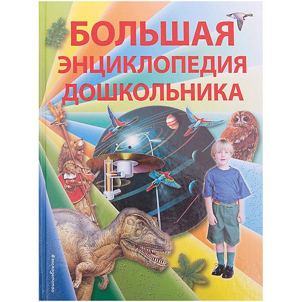 Эксмо Большая энциклопедия дошкольника (2-е издание)