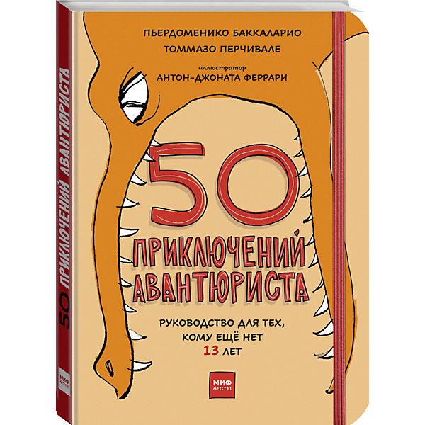 50 приключений авантюристаПраздники<br>Характеристики:<br><br>• возраст: от 0 лет;<br>• ISBN:  978-5-00100-847-7;<br>• автор: Баккаларио Пьердоменико, Перчивале Томмазо;<br>• художник:  Феррари Антон-Джоната;<br>• материал: бумага;<br>• количество страниц: 168 (офсет);<br>• вес: 270 гр;<br>• размер: 19,5x14,2x1,3 см;<br>• издательство: Эксмо.<br><br>Книга  «50 приключений авантюриста» содержит множество сокровищ. Похитить их никому не под силу - они навсегда останутся твоими. Возможно, ты не сразу оценишь их пользу и важность. Но со временем ты поймёшь, что это самые дорогие сокровища в мире, и тогда-то они засияют, как бриллианты на солнце.<br><br>Что же это за сокровища? Бешеный стук сердца в груди, сбившееся от быстрого бега дыхание, лучи жаркого солнца на коже, стремительный полёт ласточки и блестящая слизь улитки, облачко в небе и даже консервная банка, поверженная наземь твоим метким броском.<br><br> Книгу  «50 приключений авантюриста» можно купить в нашем интернет-магазине.<br>Ширина мм: 195; Глубина мм: 142; Высота мм: 14; Вес г: 276; Возраст от месяцев: 84; Возраст до месяцев: 144; Пол: Унисекс; Возраст: Детский; SKU: 7367630;