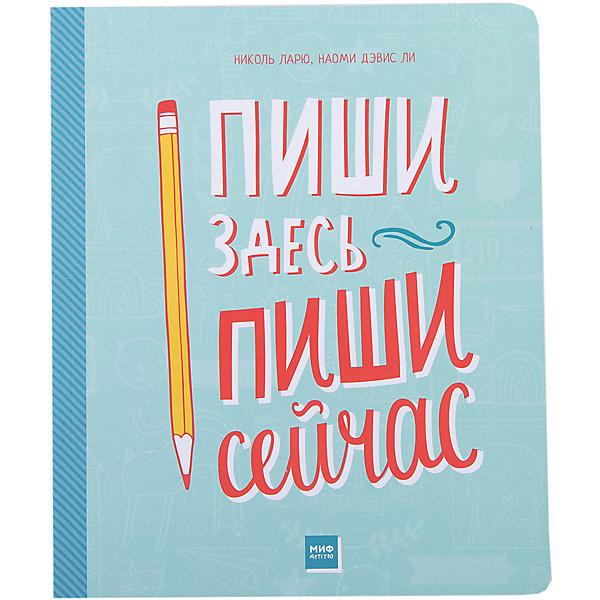 Пиши здесь, пиши сейчасКниги для развития мышления<br>Характеристики:<br><br>• возраст: от 8 лет;<br>• ISBN:  978-5-00100-570-4;<br>• автор: Ларю Николь, Дэвис Ли Наоми;<br>• переводчик: Белозерова Дарья;<br>• материал: бумага;<br>• количество страниц: 144 (офсет);<br>• вес: 396 гр;<br>• размер: 22,7x19x1,4 см;<br>• издательство: Эксмо.<br><br>Книга  «Пиши здесь, пиши сейчас» это творческий блокнот для детей в возрасте от 8 до 12 лет. Он помогает подросткам лучше понять себя, задуматься о важных вещах в игровой форме и записывать интересные мысли на бумаге. Книга вдохновляет маленьких писателей, художников, коллекционеров, изобретателей и исследователей открывать свои таланты и развивать их.<br><br> Книгу  «Пиши здесь, пиши сейчас» можно купить в нашем интернет-магазине.<br>Ширина мм: 227; Глубина мм: 190; Высота мм: 13; Вес г: 406; Возраст от месяцев: 96; Возраст до месяцев: 144; Пол: Унисекс; Возраст: Детский; SKU: 7367631;