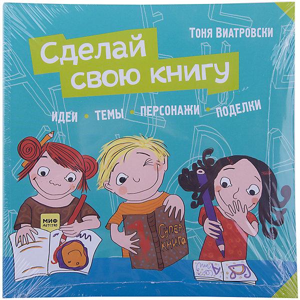Манн, Иванов и Фербер Сделай свою книгу манн иванов и фербер сделай свою книгу