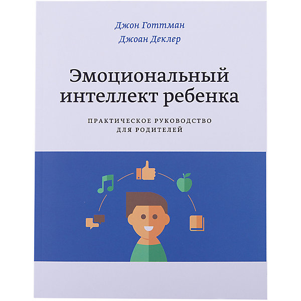 Манн, Иванов и Фербер Эмоциональный интеллект ребенка. Практическое руководство для родителей