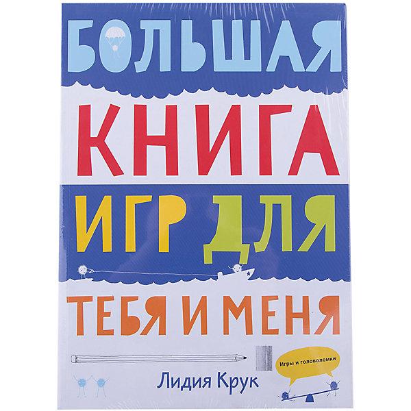 Манн, Иванов и Фербер Большая книга игр для тебя и меня