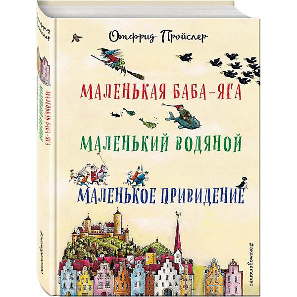 Маленькая Баба-Яга. Маленький Водяной. Маленькое Привидение (пер. Ю. Коринца, илл. Винни Гебхардт)Сказки<br>Характеристики:<br><br>• возраст: от 7 лет;<br>• ISBN: 978-5-699-57693-7;<br>• автор: Отфрид Пройслер;<br>• переводчик: Ю. Коринца;<br>• художник: Винни Гебхардт;<br>• материал: бумага;<br>• количество страниц: 288 (мелованные);<br>• вес: 750 гр;<br>• размер: 22x16,5x2,6 см; <br>• издательство: Эксмо.<br><br>Книга  «Маленькая Баба-Яга. Маленький Водяной. Маленькое Привидение» подойдет для детей от 7 лет. В Германии Отфрид Пройслер чрезвычайно популярен и принадлежит к числу самых известных детских писателей. Наши читатели знают Пройслера именно по сказочным повестям «Маленькая Баба-Яга», «Маленький Водяной» и «Маленькое Привидение».  Все три эти знаменитые сказки собраны в одной книге.<br><br>Книгу  «Маленькая Баба-Яга. Маленький Водяной. Маленькое Привидение» можно купить в нашем интернет-магазине.<br>Ширина мм: 219; Глубина мм: 165; Высота мм: 26; Вес г: 750; Возраст от месяцев: 84; Возраст до месяцев: 144; Пол: Унисекс; Возраст: Детский; SKU: 7367643;
