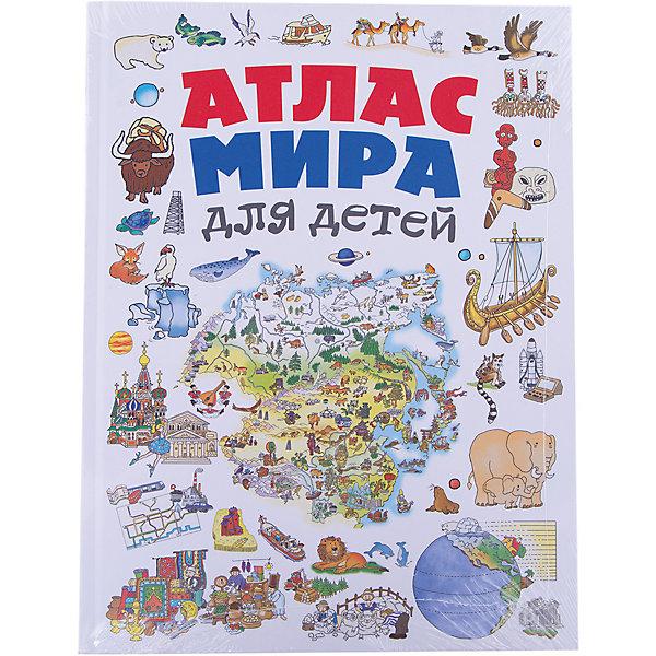 Атлас мира для детей, Эксмо, Россия, Унисекс  - купить со скидкой