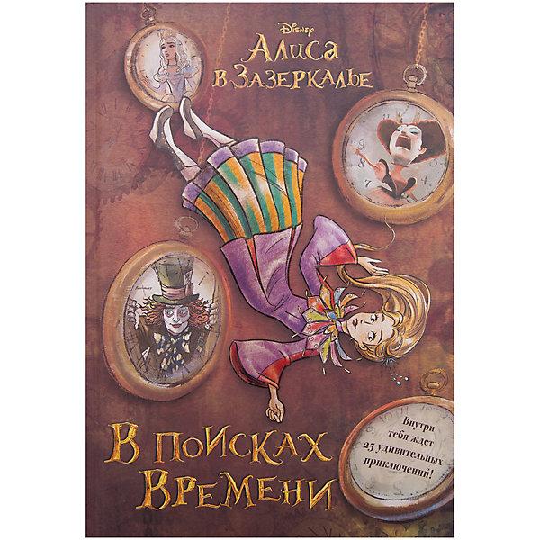 Алиса в Зазеркалье. В поисках Времени (цветн. блок текста)Сказки<br>Характеристики:<br><br>• возраст: от 7 лет;<br>• ISBN: 978-5-699-87907-6;<br>• переводчик:  Ефимова Е.;<br>• материал: бумага;<br>• количество страниц: 240  (офсет);<br>• вес: 448 гр;<br>• размер: 24,2x16,8x1,5 см; <br>• издательство: Эксмо.<br><br>Книга  «Алиса в Зазеркалье. В поисках Времени» понравится детям от семи лет и старше. Отправляйся в Подземье и выбирай приключения, которые тебе по душе! Путешествуй во времени и помогай удивительным жителям этой волшебной страны! В этой книге именно ты главная героиня! Выбирай, кем будешь: Алисой, Шляпником, Красной или Белой Королевой. Страницы это книги сродни машине времени, они перенесут тебя туда, куда захочешь. Ведь именно ты определяешь, что будешь делать дальше и куда отправишься. Но делай выбор аккуратно, ты же не хочешь, чтобы у твоего персонажа не было хэппи-энда!<br><br> Книгу  «Алиса в Зазеркалье. В поисках Времени» можно купить в нашем интернет-магазине.<br>Ширина мм: 235; Глубина мм: 162; Высота мм: 17; Вес г: 474; Возраст от месяцев: 84; Возраст до месяцев: 168; Пол: Унисекс; Возраст: Детский; SKU: 7367661;