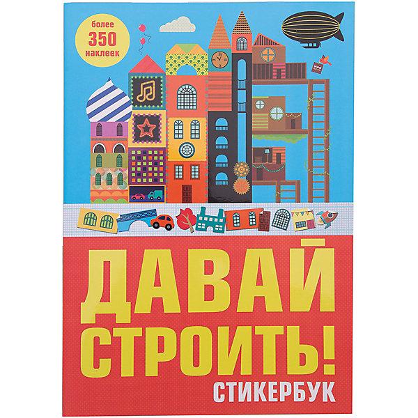 Манн, Иванов и Фербер Давай строить! Стикербук батяева светлана вадимовна развитие речи я изучаю цвета 2