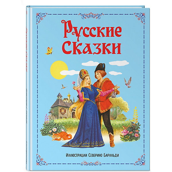 купить Эксмо Русские сказки (ил. С. Баральди) по цене 654 рублей