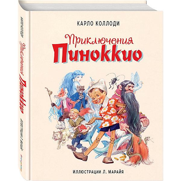 Эксмо Приключения Пиноккио (ил. Марайя) книги эксмо ягодное лето ил а курти