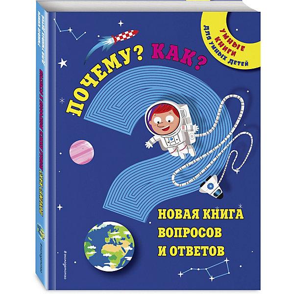 Эксмо Почему? Как? Новая книга вопросов и ответов гиппенрейтер ю главная книга вопросов и ответов про вашего ребенка