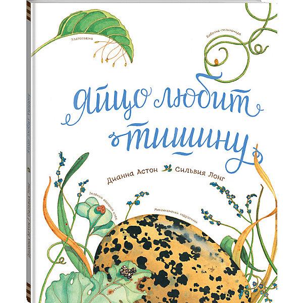 Манн, Иванов и Фербер Яйцо любит тишину издательское дело книжное дело манн иванов и фербер 978 5 00057 169 9