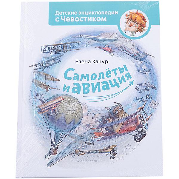 Купить Самолеты и авиация, Манн, Иванов и Фербер, Россия, Унисекс