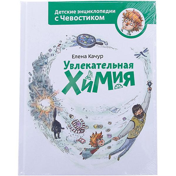Манн, Иванов и Фербер Увлекательная химия е и мартынычева химия в строительстве isbn 978 5 93093 503 5